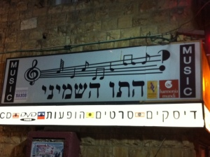 Music store in Haifa